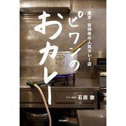 ピワンのおカレー―東京・吉祥寺の人気カレー店 [単行本]