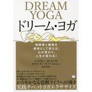 ドリーム・ヨガ―明晰夢と睡眠を媒体として使えば、心が変わり、人生が変わる! [単行本]