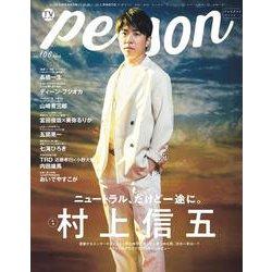 TVガイドperson vol.106 ISSUE-話題のPERSONの素顔に迫るPHOTOマガジン(TOKYO NEWS MOOK 926号) [ムックその他]