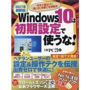 2021年最新版 Windows10は初期設定で使うな! [ムックその他]