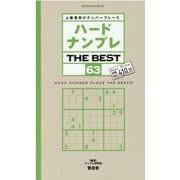 ハードナンプレTHE BEST 63-上級者向けナンバープレース(晋遊舎ムック) [ムックその他]