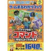 ゲームまるわかりブック Vol.8(100%ムックシリーズ) [ムックその他]