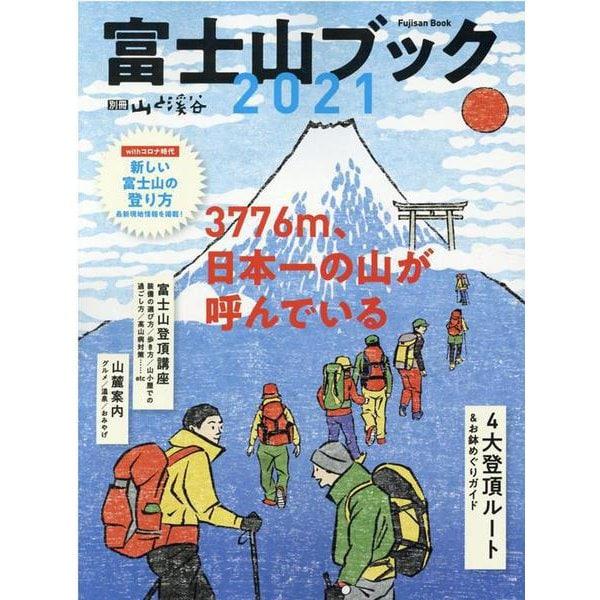 富士山ブック 2021(別冊山と溪谷) [ムックその他]