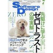 Software Design (ソフトウエア デザイン) 2021年 07月号 [雑誌]