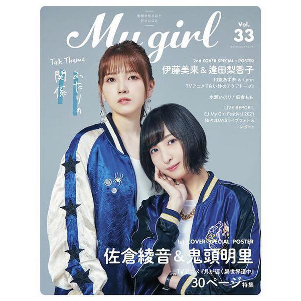 My Girl vol.33(カドカワエンタメムック) [ムックその他]