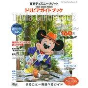 東京ディズニーリゾート トリビアガイドブック(My Tokyo Disney Resort) [ムックその他]