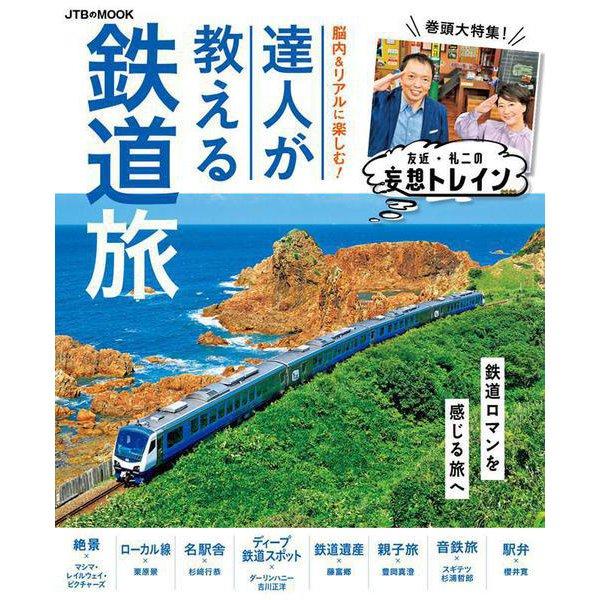 脳内&リアルに楽しむ!達人が教える鉄道旅(JTBのMOOK) [ムックその他]
