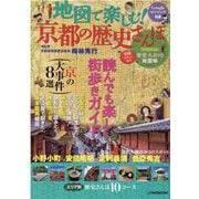 地図で楽しむ!京都の歴史さんぽ(JTBのMOOK) [ムックその他]