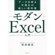 モダンExcel入門―データ分析&可視化の新しい教科書 [単行本]