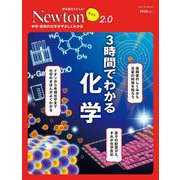 Newtonライト2.0 3時間でわかる 化学(Newtonライト2.0-Newtonライト2.0) [ムックその他]