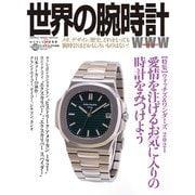 世界の腕時計 No.148(ワールドムックNo.1248) [ムックその他]