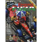 GP Car Story Vol.36(SAN-EI MOOK) [ムックその他]