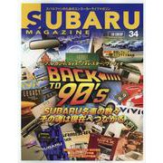 SUBARU MAGAZINE vol.34(CARTOP MOOK) [ムックその他]