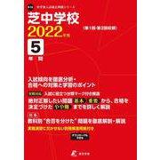 芝中学校 2022年度 [全集叢書]