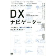 DX(デジタルトランスフォーメーション)ナビゲーター―コア事業の「強化」と「破壊」を両立する実践ガイド [単行本]