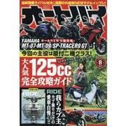 オートバイ 2021年 08月号 [雑誌]