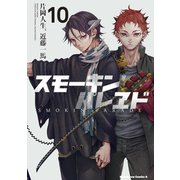 スモーキン'パレヱド 10 (角川コミックス・エース) [コミック]