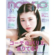 non-no (ノンノ) 2021年 08月号 [雑誌]