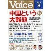 Voice (ボイス) 2021年 08月号 [雑誌]