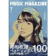 MUSIC MAGAZINE (ミュージックマガジン) 2021年 07月号 [雑誌]