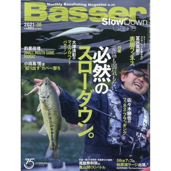 Basser (バサー) 2021年 08月号 [雑誌]