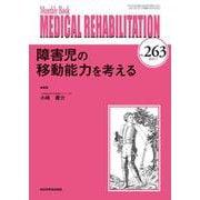 障害児の移動能力を考える<263(7月号)>(MB MEDICAL REHABILITATON) [単行本]