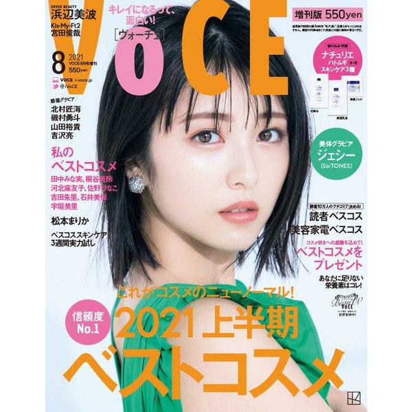 付録なし版VoCE (ヴォーチェ) 2021年 08月号 [雑誌]