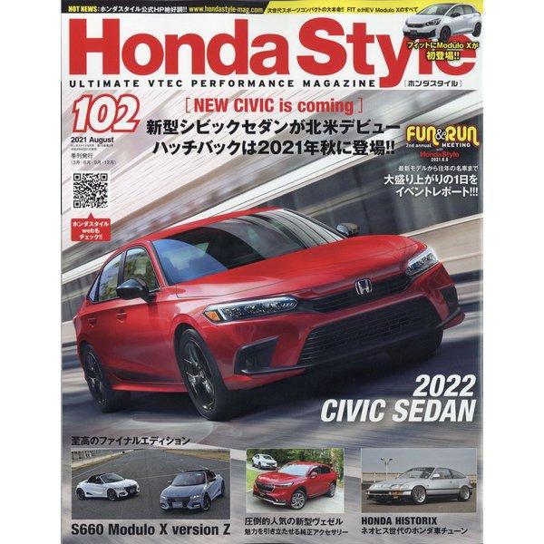 Honda Style (ホンダ スタイル) 2021年 08月号 [雑誌]