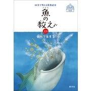 魚の教え<上巻>-食べて生きる(科学で考える食育絵本) [絵本]