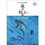 魚の教え<下巻>-泳いで生き抜く(科学で考える食育絵本) [絵本]