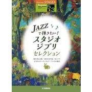 STAGEA ポピュラー(5~3級)Vol.117 Jazzで弾きたい!スタジオジブリ・セレクション [単行本]