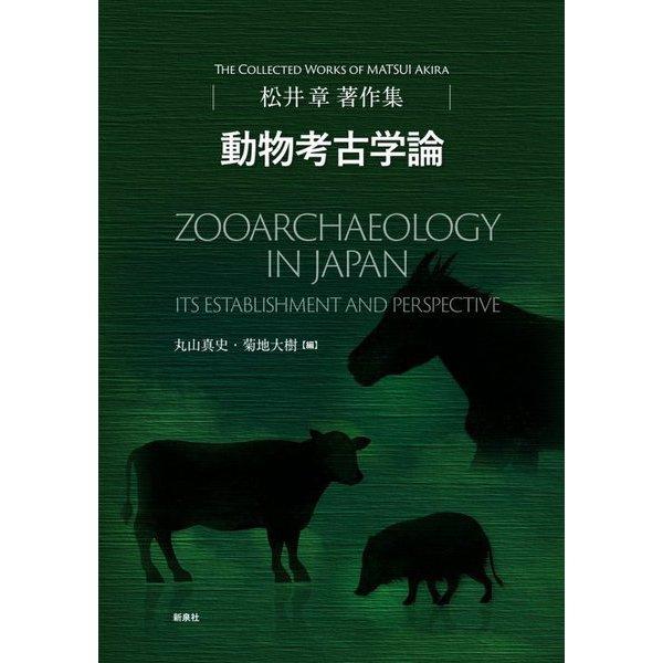松井章著作集 動物考古学論 [単行本]