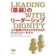 """""""尊厳""""のリーダーシップ―人や組織の内なる力を引き出すディグニティ・モデル [単行本]"""