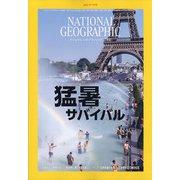 NATIONAL GEOGRAPHIC (ナショナル ジオグラフィック) 日本版 2021年 07月号 [雑誌]