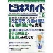 ビジネスガイド 2021年 08月号 [雑誌]