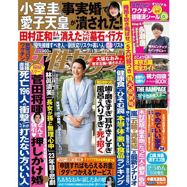 週刊 女性セブン 2021年 7/8号 [雑誌]