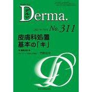 皮膚科処置 基本の「キ」<311(7月号)>(MB Derma) [単行本]