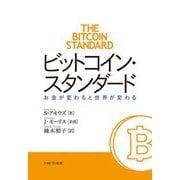 ビットコイン・スタンダード―お金が変わると世界が変わる [単行本]