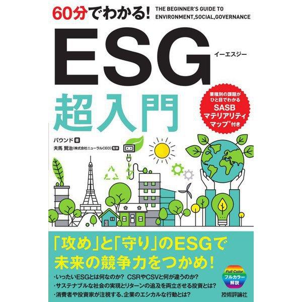 60分でわかる!ESG超入門 [単行本]