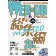 WEB+DB PRESS総集編 Vol.1~120(WEB+DB PRESS plusシリーズ) [単行本]