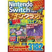 Nintendo Switchで遊ぶ!マインクラフト最強攻略バイブル―2021アップデート対応版 [単行本]
