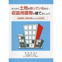 せっかく土地を持っているなら…収益用建物を建てましょう―収益確保と相続対策のための土地活用 [単行本]