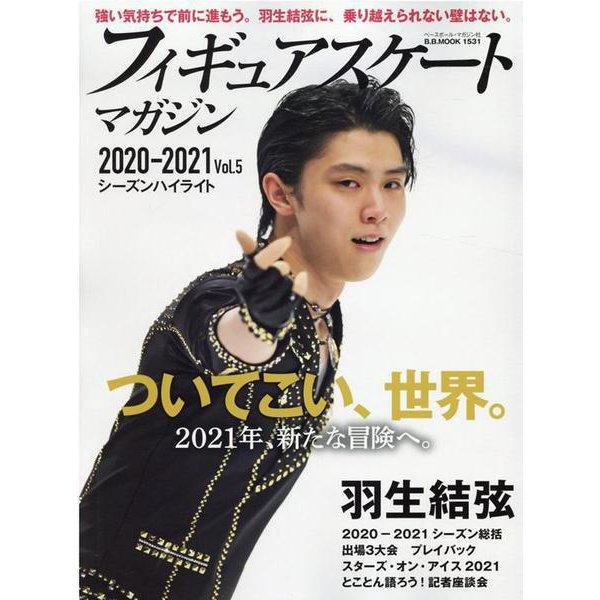 フィギュアスケートマガジン 2020-2021Vol.5 (B・B MOOK 1531) [ムックその他]