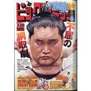 ビッグコミック 2021年 7/10号 [雑誌]