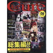 Cure (キュア) 2021年 08月号 [雑誌]