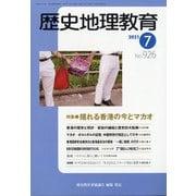 歴史地理教育 2021年 07月号 [雑誌]