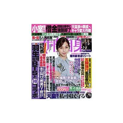 週刊 女性自身 2021年 7/13号 [雑誌]