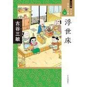 浮世床(ワイド版マンガ日本の古典〈30〉) [全集叢書]