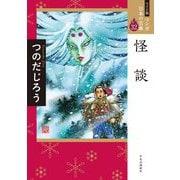 怪談(ワイド版マンガ日本の古典〈32〉) [全集叢書]