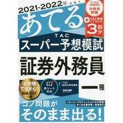 2021-2022年試験をあてるTACスーパー予想模試 証券外務員一種 [単行本]